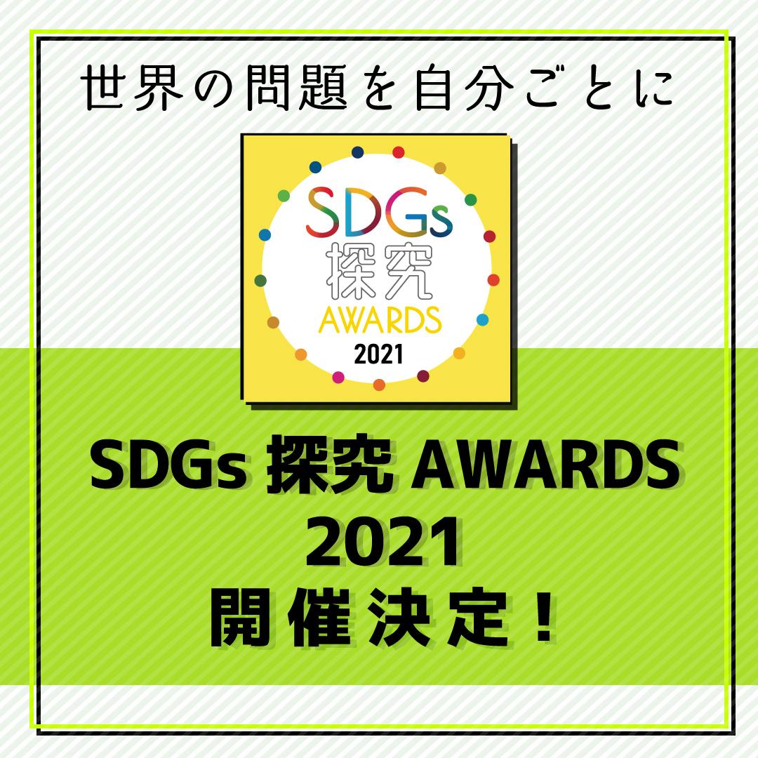 世界の問題を自分ごとに SDGs探究AWARDS2021 開催決定!